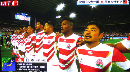 ラグビーWorld Cup 日本対サモア戦