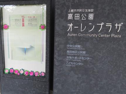 高田公園オーレンプラザ