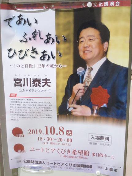 宮川泰夫さん講演会