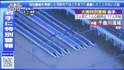 新幹線車両基地の新幹線も浸水