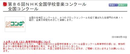 第86回NHK全国学校音楽コンクール全国コンクール高等学校の部