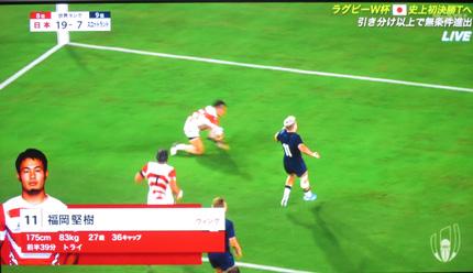 福岡堅樹選手がトライ