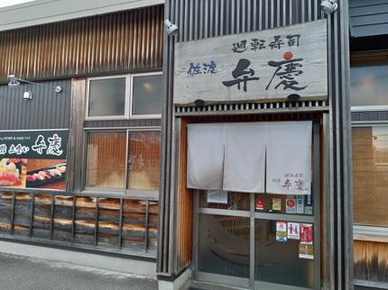 廻転寿司佐渡弁慶ピア万代店