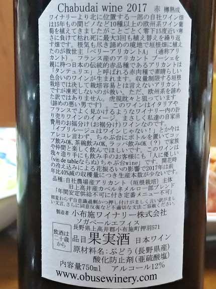 人に優しい(vin de tableならぬ)ちゃぶ台wine