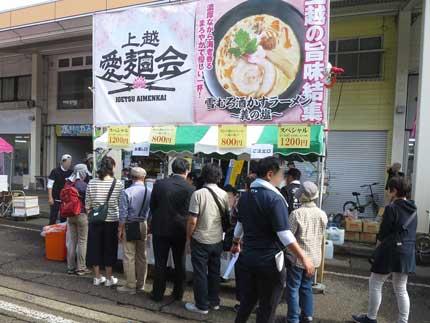 上越愛麺会のブース