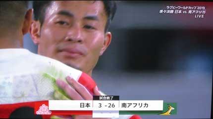 3対26で日本チームが敗れました
