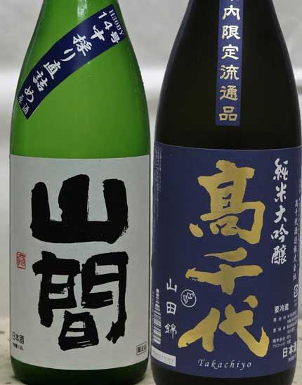 日本酒2本