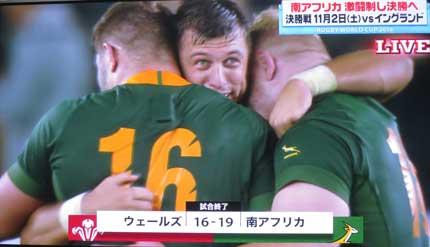 南アフリカが19対16で勝利