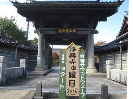 浄興寺de縁日