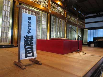 落語とコントの寺町演芸場