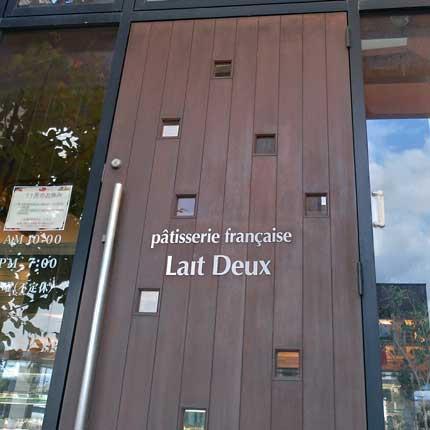 フランス菓子店レ・ドゥー