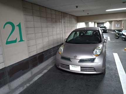御茶ノ水の地下駐車場
