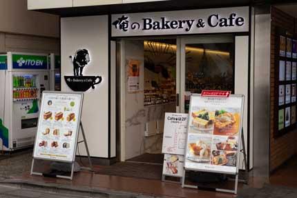 俺のBakery&Cafe松屋銀座裏