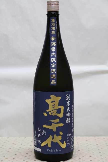 高千代純米大吟醸 新潟県内限定流通品