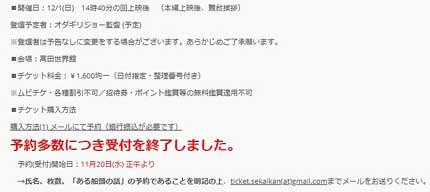 11月20日(水)正午からメールによるチケット予約