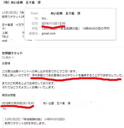 高田世界館からメールが来ました