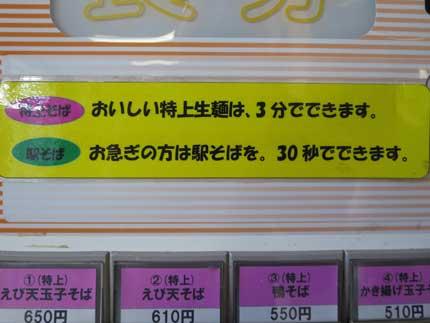 特上そばは、生麺で茹でるのも3分かかります