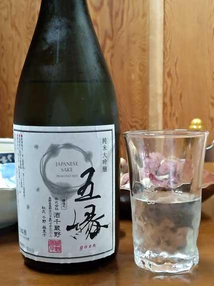 五縁純米大吟醸