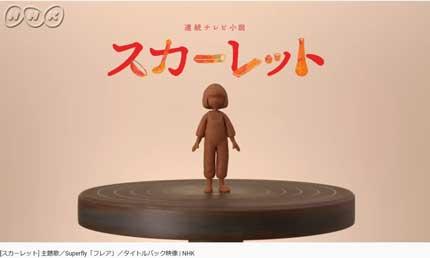 NHK連続ドラマ小説「スカーレット」