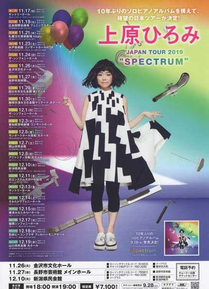 上原ひろみさんJAPAN TOUR 2019 SPECTRUM