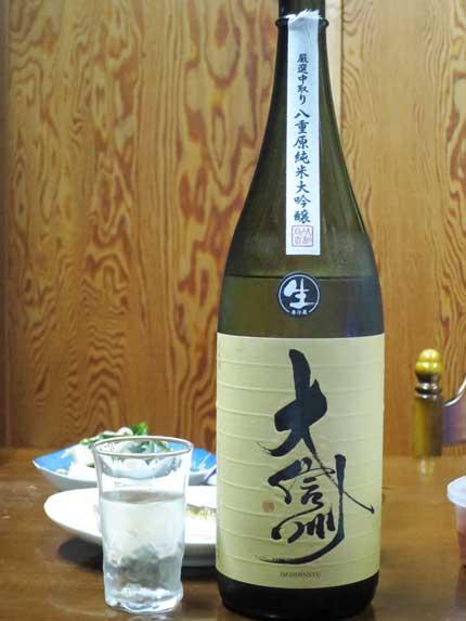 大信州八重原純米大吟醸中取り