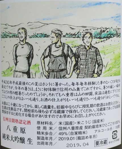 原材料:信州八重原産契約栽培米ひとごこち100%