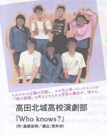 高田北城高校演劇部「Who knows?」