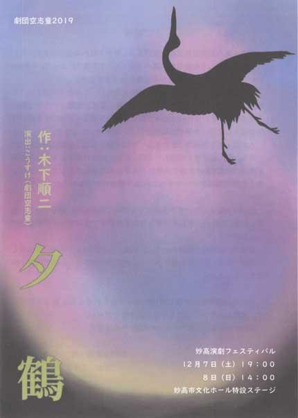 劇団空志童「夕鶴」