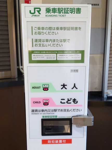 乗車駅証明書の発券機