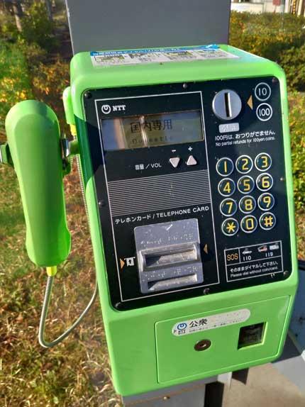 小銭とテレフォンカードが使える公衆電話