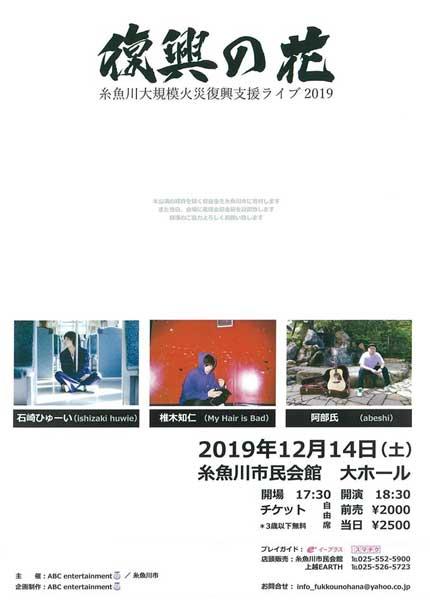 糸魚川大規模火災復興支援ライブ2019復興の花