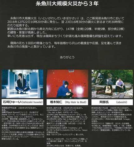 糸魚川の歌手、阿部氏さん、石崎ひゅーいさん、MyHairisBadの椎木知仁さん