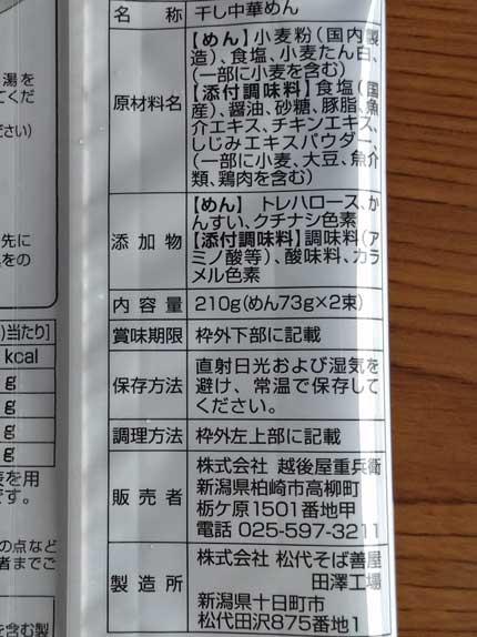 販売が新潟県柏崎市の越後屋重兵衛さん。製造が新潟県十日町市松代そば喜屋さん。