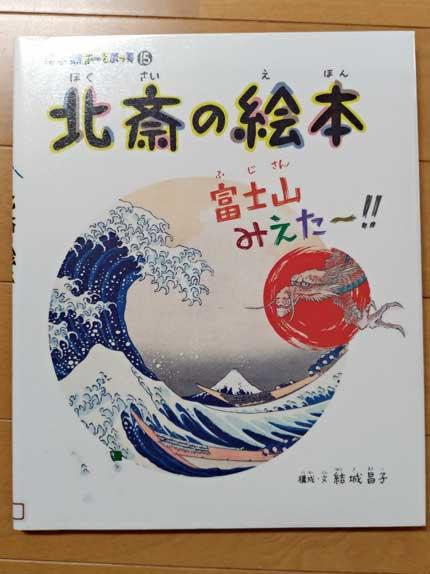 北斎の絵本 富士山みえた~!!