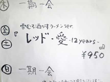 レッド・愛12years950円税込