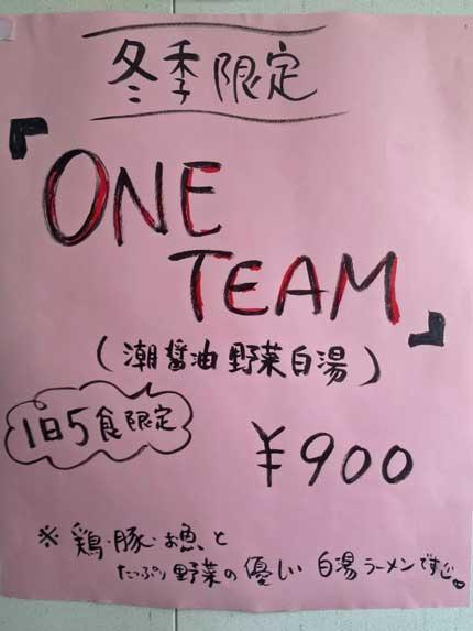 ONETEAM900円税込
