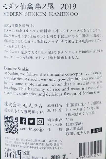 ドメーヌさくら亀ノ尾