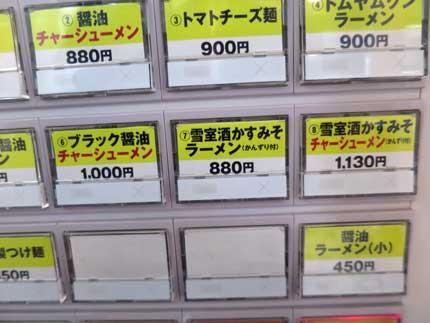 雪室酒かすみそラーメン880円税込