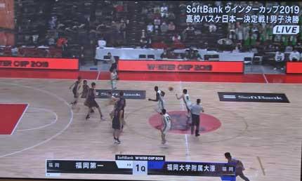 basketballウインターカップ2019男子決勝福岡第一対福岡大大濠