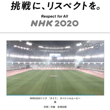 NHK2020ソング