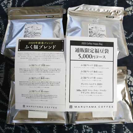 丸山珈琲の福袋