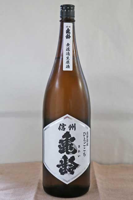 信州亀齢ひとごこち純米無濾過生原酒