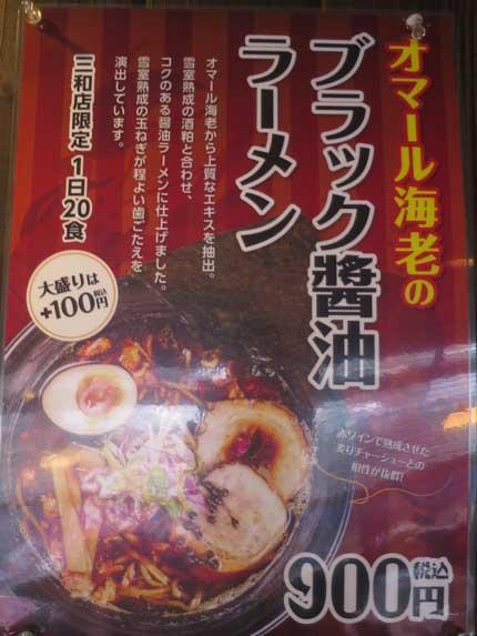 オマール海老のブラック醤油ラーメン900円税込
