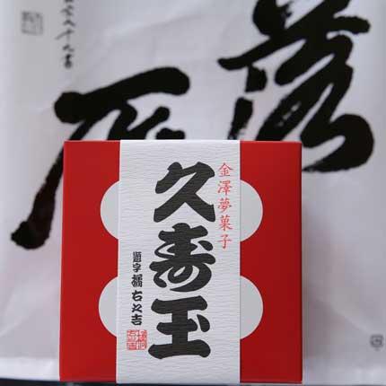 久寿玉(くすだま)