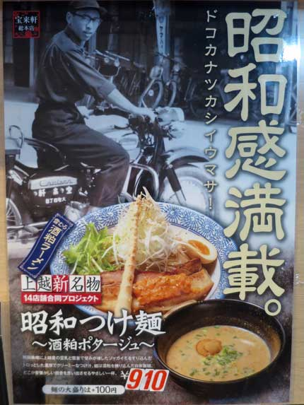 昭和つけ麺酒粕ポタージュ910円税込