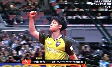 宇田幸矢選手