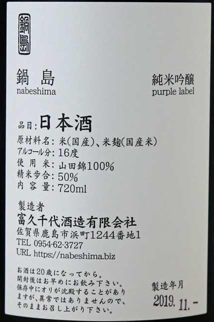 原材料米:山田錦100%