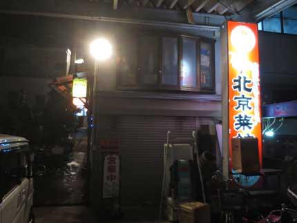 北京菜館仲町店