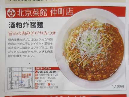 酒粕炸醤麺ジャージャンメン1100円税込
