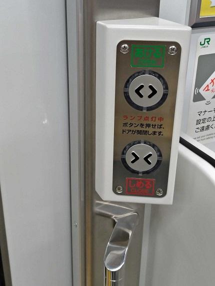 ドアを開けるボタン